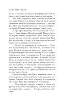Параллель 1376. Книга первая. Кровь — фото, картинка — 11