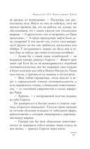 Параллель 1376. Книга первая. Кровь — фото, картинка — 12
