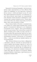 Параллель 1376. Книга первая. Кровь — фото, картинка — 14