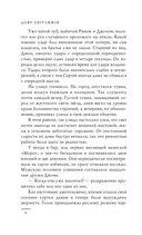 Параллель 1376. Книга первая. Кровь — фото, картинка — 5