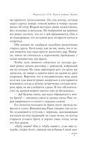 Параллель 1376. Книга первая. Кровь — фото, картинка — 6