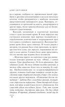 Параллель 1376. Книга первая. Кровь — фото, картинка — 9