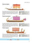 Корабли. Иллюстрированная энциклопедия — фото, картинка — 12