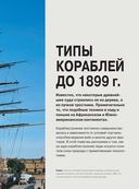 Корабли. Иллюстрированная энциклопедия — фото, картинка — 8