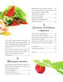 Яркие салаты — фото, картинка — 6