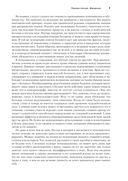 Введение в психоанализ. Лекции — фото, картинка — 5