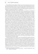 Введение в психоанализ. Лекции — фото, картинка — 6