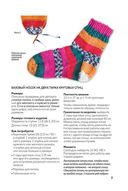 Вяжем носочки. Простые методики — фото, картинка — 2
