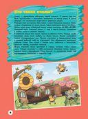 Большая копилка тайн для почемучек — фото, картинка — 8