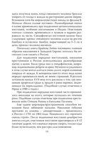 Энциклопедия пыток и казней — фото, картинка — 11