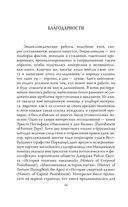 Энциклопедия пыток и казней — фото, картинка — 13
