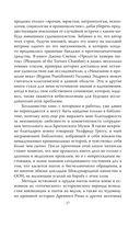 Энциклопедия пыток и казней — фото, картинка — 14