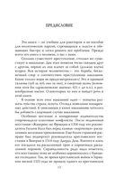 Энциклопедия пыток и казней — фото, картинка — 9