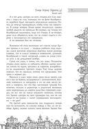 Все сказки старого Вильнюса. Начало — фото, картинка — 6