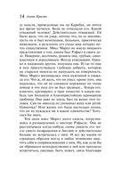 Немезида (м) — фото, картинка — 13