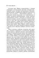 Немезида (м) — фото, картинка — 5