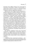 Немезида (м) — фото, картинка — 6