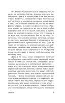Записки сумасшедшего (м) — фото, картинка — 9