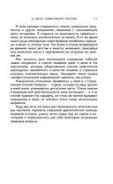 22 дела, изменившие Россию. Новейшая история глазами адвоката — фото, картинка — 10