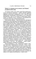 22 дела, изменившие Россию. Новейшая история глазами адвоката — фото, картинка — 12