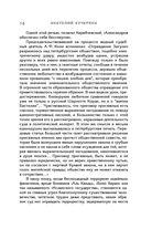 22 дела, изменившие Россию. Новейшая история глазами адвоката — фото, картинка — 13