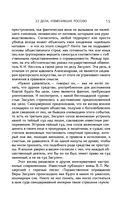 22 дела, изменившие Россию. Новейшая история глазами адвоката — фото, картинка — 14