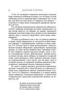 22 дела, изменившие Россию. Новейшая история глазами адвоката — фото, картинка — 5
