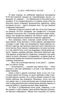 22 дела, изменившие Россию. Новейшая история глазами адвоката — фото, картинка — 6