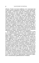 22 дела, изменившие Россию. Новейшая история глазами адвоката — фото, картинка — 7