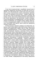 22 дела, изменившие Россию. Новейшая история глазами адвоката — фото, картинка — 8