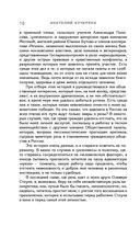 22 дела, изменившие Россию. Новейшая история глазами адвоката — фото, картинка — 9