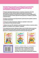 Математика. Тетрадь для диагностики и самооценки универсальных учебных действий. 1 класс — фото, картинка — 6