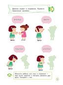 Всё, что нужно знать. Для детей 6-7 лет — фото, картинка — 3