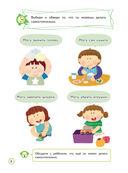 Всё, что нужно знать. Для детей 6-7 лет — фото, картинка — 6