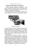 Оружие самообороны для улицы и дома — фото, картинка — 7