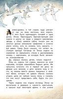Дикие лебеди. Сказки — фото, картинка — 5