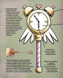 Магическая книга заклинаний — фото, картинка — 12