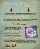Магическая книга заклинаний — фото, картинка — 4