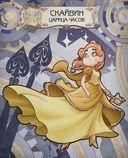 Магическая книга заклинаний — фото, картинка — 8