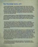 Магическая книга заклинаний — фото, картинка — 10