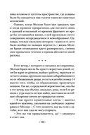 Правда о Мелоди Браун (м) — фото, картинка — 12