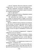 Правда о Мелоди Браун (м) — фото, картинка — 13