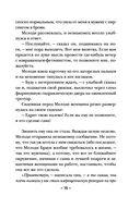 Правда о Мелоди Браун (м) — фото, картинка — 14