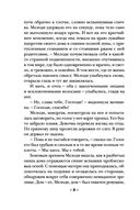 Правда о Мелоди Браун (м) — фото, картинка — 7