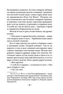 Правда о Мелоди Браун (м) — фото, картинка — 8