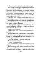 Правда о Мелоди Браун (м) — фото, картинка — 9