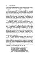 От Руси к России (м) — фото, картинка — 11
