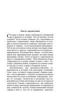 От Руси к России (м) — фото, картинка — 4