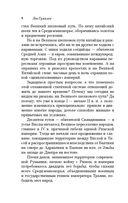 От Руси к России (м) — фото, картинка — 7