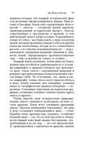 От Руси к России (м) — фото, картинка — 10